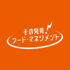 中村学園大学フード・マネジメント学科開設プロモーション