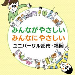 福岡市UD副読本
