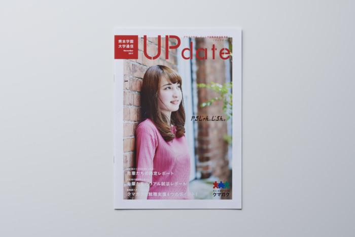 大学通信「UPdate」
