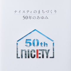 福岡市住宅供給公社50周年史