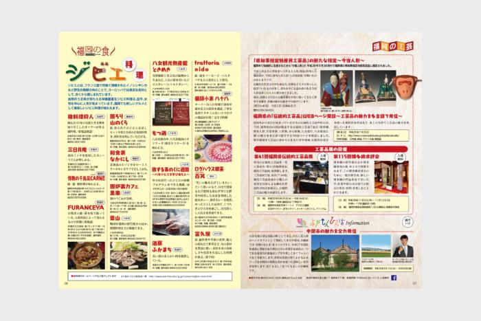2017年秋号3中面 福岡の工芸、<br /> 福岡のジビエ料理