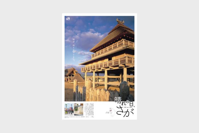 ポスター「吉野ヶ里遺跡」
