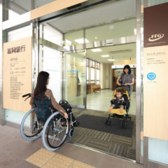 福岡銀行店舗のユニバーサルデザイン