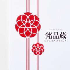 JR九州リテール 出店パンフ