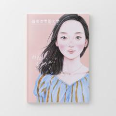 筑紫女学園大学 2020大学案内、屋外広告