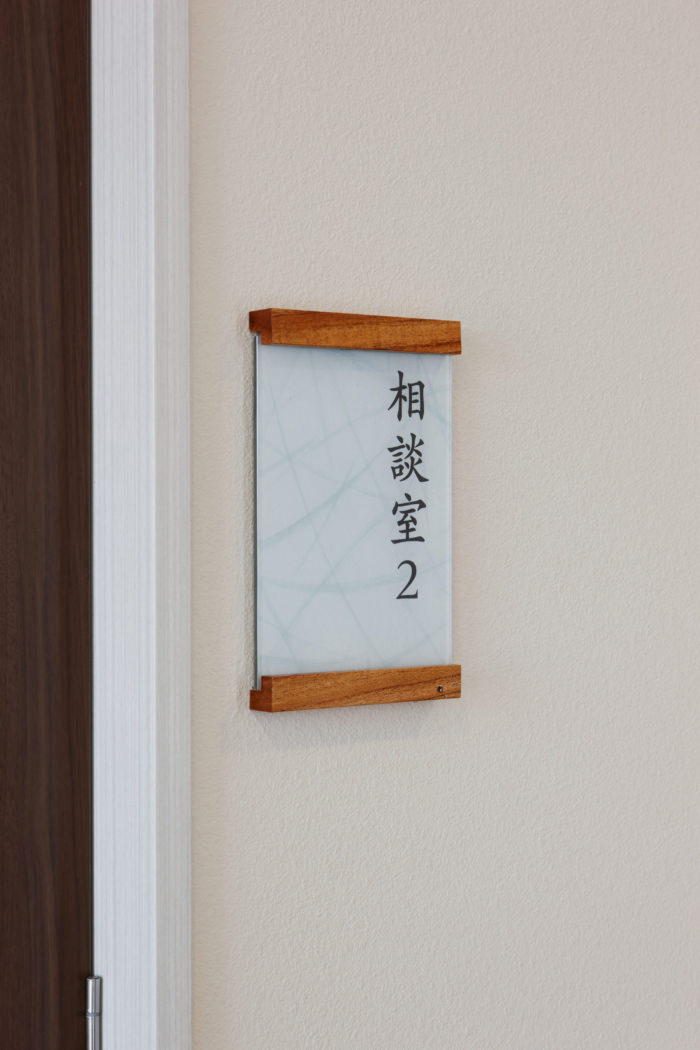 個室サイン