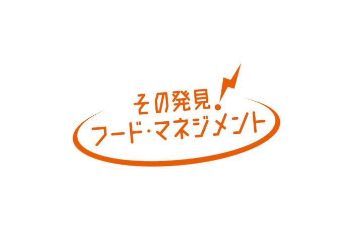 キャッチコピー・キャンペーンロゴ