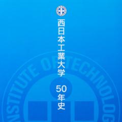 西日本工業大学50周年グラフィック