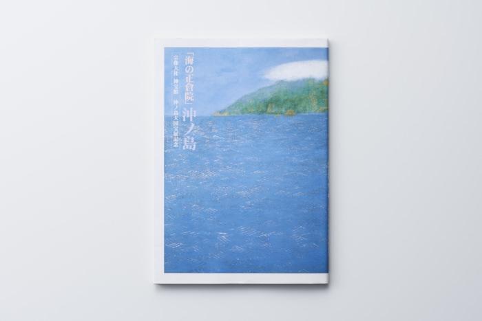 沖ノ島大国宝展図録