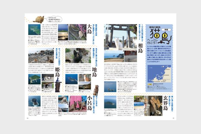 2017年夏号 特集 猫島へ行こう