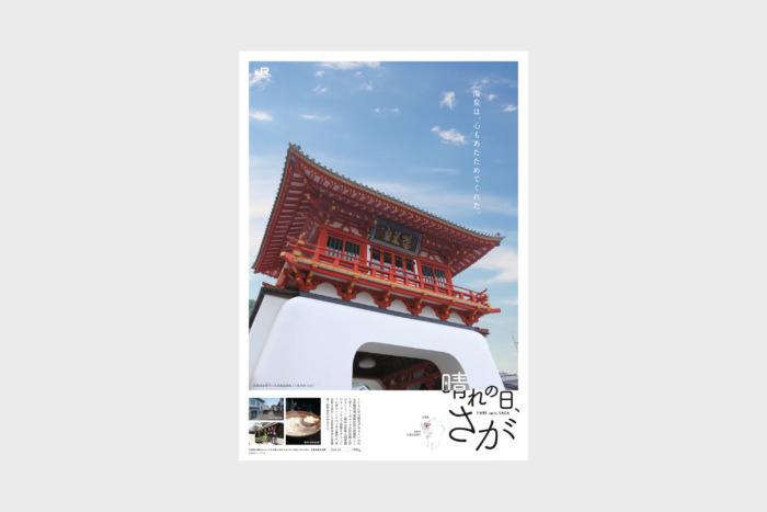 ポスター「武雄温泉楼門」