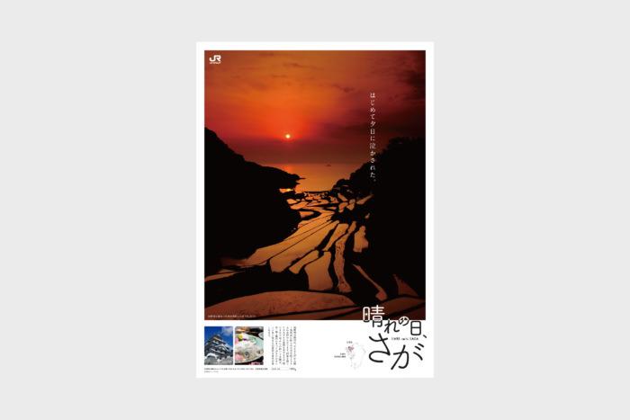 ポスター「浜野浦の棚田」