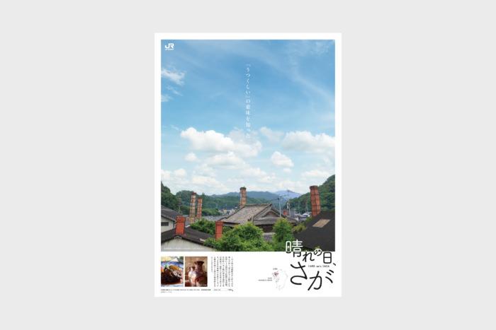 ポスター「有田焼窯元の煙突群」