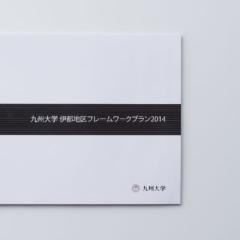 九州大学 伊都地区フレームワークプラン
