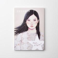 筑紫女学園大学2019大学案内、ミラクルBOOK