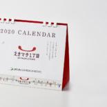えきマチ1丁目カレンダー 2020