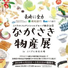 FFG 統合記念「ながさき物産展」 チラシ・コルトンデザイン