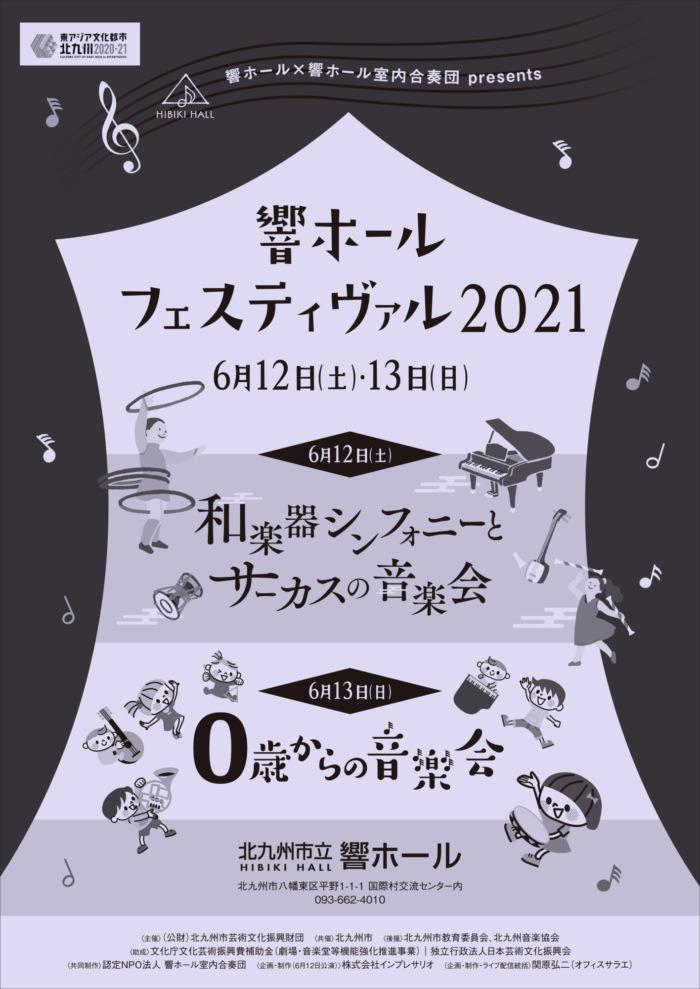 響ホールフェスティヴァル2021 プログラム表紙