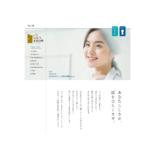 I&H採用サイト